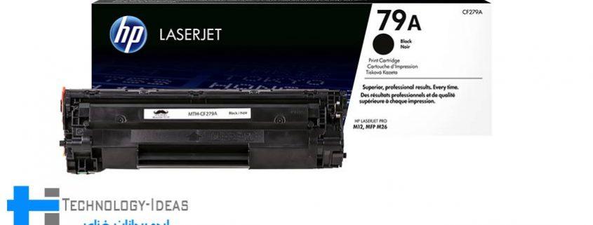 شارژ کارتریج HP 79A