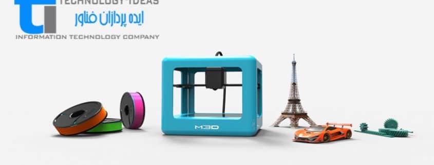 پرینتر سه بعدی خانگی