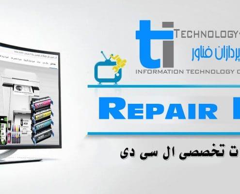 تعمیر ال سی دی Repair LCD