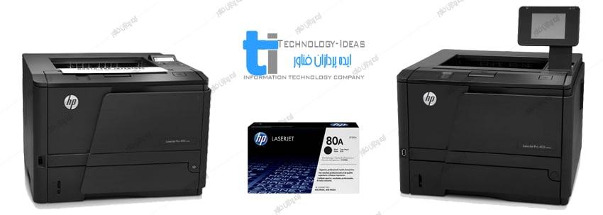 تعمیر پرینتر اچ پی HP LaserJet Pro 400