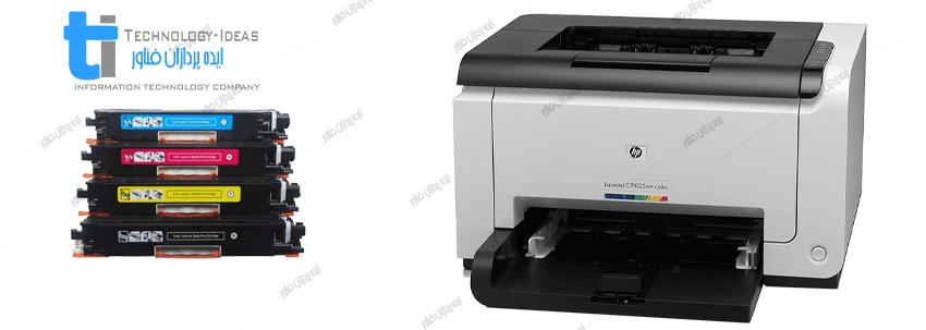 تعمیر پرینتر اچ پی HP Pro LaserJet CP 1025 nw