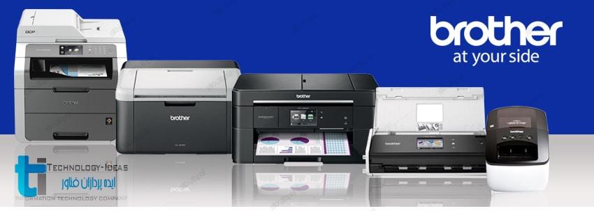 تعمیرات پرینتر لیزری برادر Brother Laser Printer Repairs