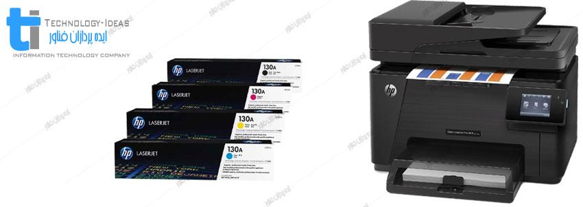 تعمیر پرینتر اچ پی HP LaserJet M177 FW