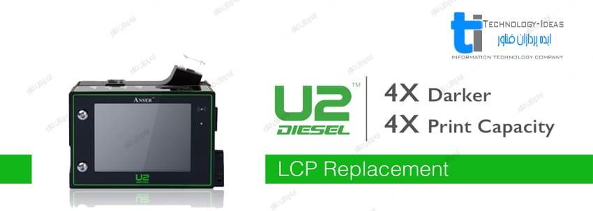تعمیر جت پرینتر Jet Printer Anser U2 Diesel
